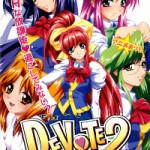 2002_8_30『DEVOTE2~いけない放課後~(CD版)』